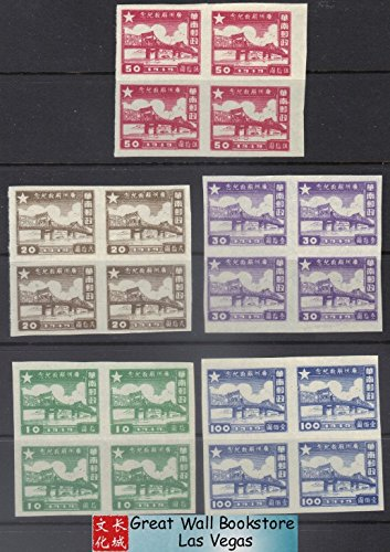 China Stamps - 1949, Scott # 7L1-5, South China Pearl River Bridge Canton, Imperf - Block of 4, MNH, F-VF ()