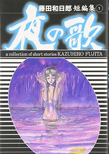 夜の歌 (小学館文庫―藤田和日郎短編集 (ふD-21))