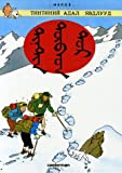 TINTIN AU TIBET EN MONGOL