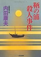 鞆の浦殺人事件 (光文社文庫)