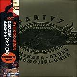 鮫肌男と桃尻女 & PARTY7 ツインパック [DVD]