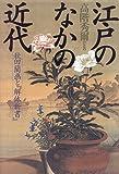 江戸のなかの近代―秋田蘭画と『解体新書』