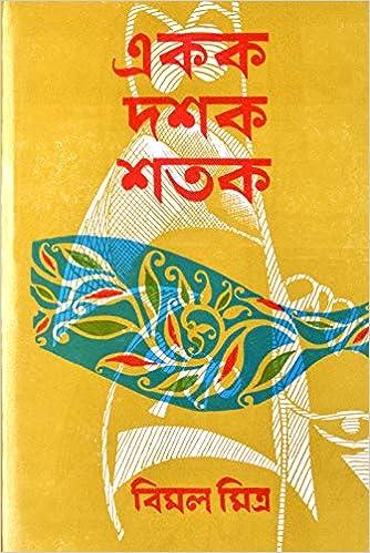 Buy Ekak Dashak Shatak   Bengali Books   Bimal Mitra Book