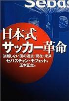 日本式サッカー革命―決断しない国の過去・現在・未来