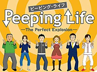 Peeping Life -The Perfect Explosion- シーズン6