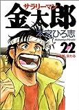 Salaryman Kintaro 22 (Young Jump Comics) (2000) ISBN: 4088758676 [Japanese Import]