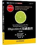 图灵程序设计丛书•移动开发系列:Objective-C基础教程(第2版)