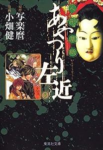 Paperback Bunko Soshi doll puppet Sakon 3 (Shueisha Paperback - comic version) (2004) ISBN: 4086181401 [Japanese Import] [Japanese] Book