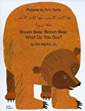 Brown Bear, Brown Bear, What Do You See? In Arabic and English: 1