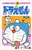 Doraemon 5 (Tentomushi Comics) (Japanese Edition) by Fujiko F Fujio (1974-11-07)