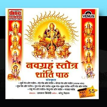 Various Artists Navgrah Stotra Shanti Paath Hindi Amazon Com Music