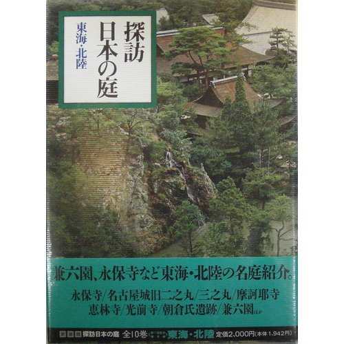 (Garden of exploring Japan) Tokai and Hokuriku (1989) ISBN: 4093601097 [Japanese Import]