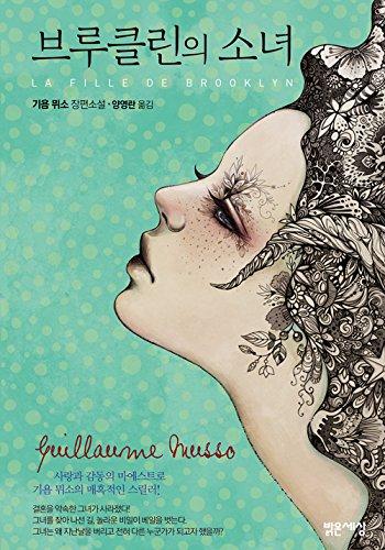 La Fille De Brooklyn 2016 Korea Edition