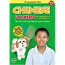 Chinese for Kids:  Learn Chinese Beginning Level 1 Volume 1