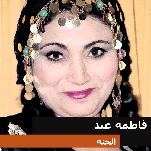 Amazon.com: El Henna: Fatma Eid: MP3 Downloads