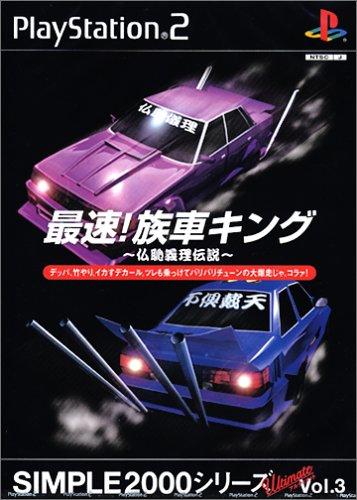 最速! 族車キング ~仏恥義理伝説~ SIMPLE2000シリーズ アルティメット Vol.3の商品画像