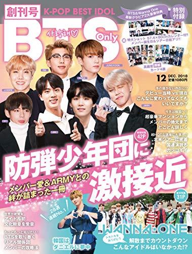 K-POP BEST IDOL 창간호 2018년 12월호 (잡지)