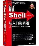 Shell从入门到精通(附DVD-ROM光盘)