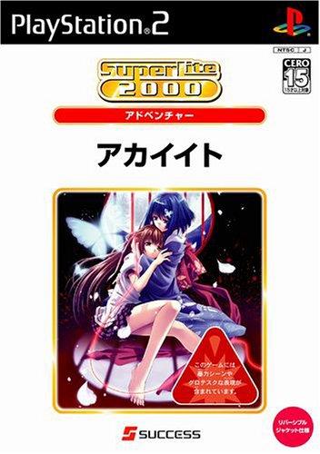 SuperLite 2000: Akaiito [Japan Import]