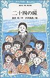 Hitomi Twenty-four (blue bird library Kodansha (70-1)) (1983) ISBN: 4061471279 [Japanese Import]