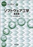 ソフトウェア工学 (情報科学こんせぷつ)