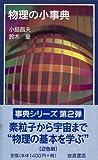 物理の小事典 (岩波ジュニア新書―事典シリーズ)