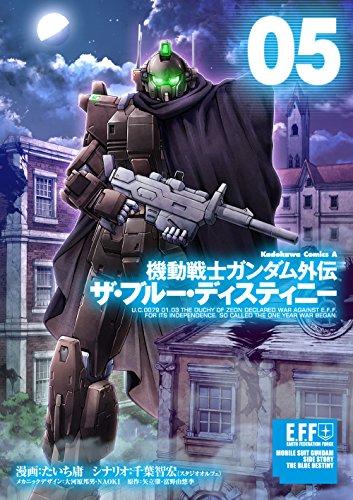 機動戦士ガンダム外伝 ザ・ブルー・ディスティニー(5) (角川コミックス・エース)