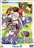 オーバーマン キングゲイナー Vol.8 [DVD]