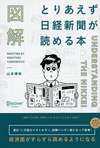 図解 とりあえず日経新聞が読める本