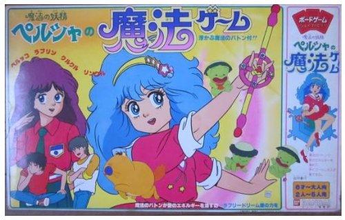 魔法の妖精ペルシャの魔法ゲーム 昭和レトロ