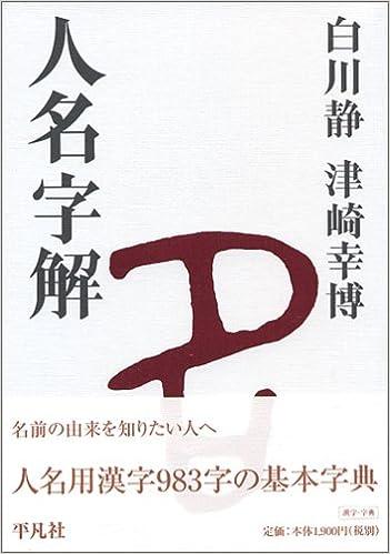 Book's Cover of 人名字解 (日本語) 単行本 – 2006/1/26