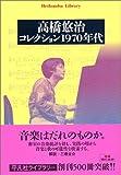 高橋悠治 コレクション1970年代 (平凡社ライブラリー (506))