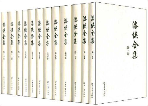 漆侠全集 (套装共12卷) (简体中文) pdf epub