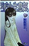 天使な小生意気 (17) (少年サンデーコミックス)