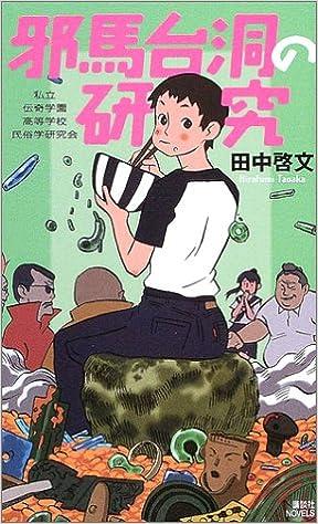 私立伝奇学園高等学校民俗学研究会 第01 02巻, manga, download, free