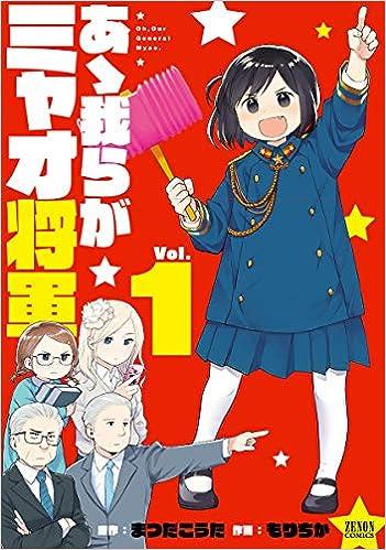 あゝ我らがミャオ将軍 1 (ゼノンコミックス) (日本語) コミック (紙) – 2019/5/20