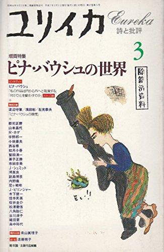 ユリイカ1995年3月号 特集=ピナ・バウシュの世界