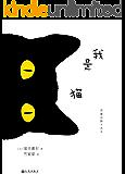 """我是猫【日本""""国民大作家""""夏目漱石巅峰之作,一部对鲁迅弃医从文影响甚巨的书!著名日本文学翻译家竺家荣全新修订版】"""