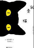 """我是猫(被誉为日本""""国民大作家""""夏目漱石的处女作。一部对鲁迅弃医从文影响甚巨的书!)"""