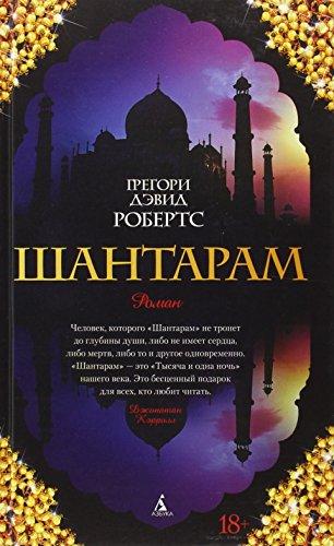 Shantaram (russische Ausgabe)