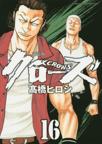 クローズ(新装版)(16) / 高橋ヒロシ