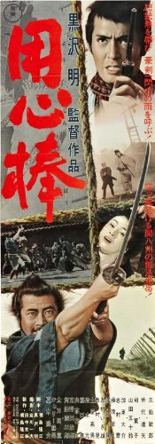 - Yojimbo POSTER Movie (14 x 36 Inches - 36cm x 92cm) (1961) (Japanese Style A)
