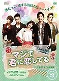 [DVD]マジで君に恋してる<台湾オリジナル放送版> DVD-BOX3
