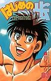 はじめの一歩(83) (講談社コミックス)