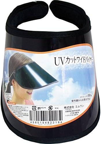 UVカット・ワイドサンバイザー