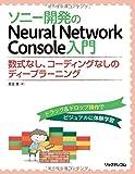 ソニー開発のNeural Network Console入門 ―数式なし、コーディングなしのディープラーニング