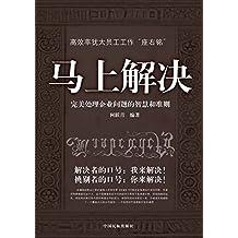 马上解决 高效率犹太员工工作座右铭 (Chinese Edition)