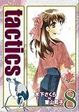 tactics(8) 初回限定版 (BLADE COMICS)