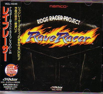 Ridge Racer Project;rave Racer Soundtrack [Japan Import]