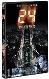 [DVD]24 -TWENTY FOUR- vol.1